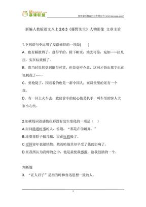 部编版语文八年级上第二单元习题10 2.6.3藤野先生.docx
