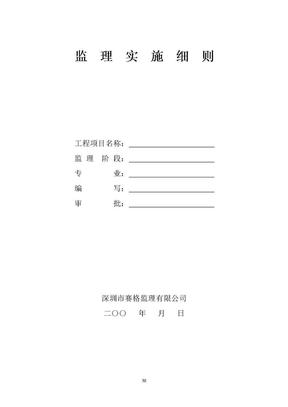 模板工程监理细则.doc