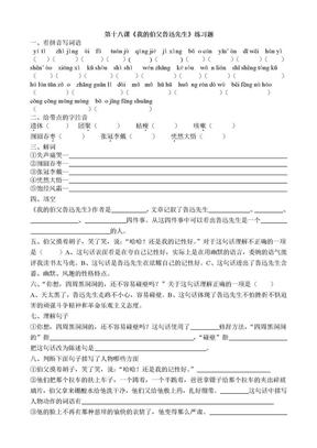 第十八课《我的伯父鲁迅先生》.doc