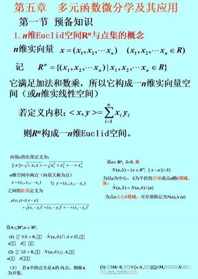 多元函数的极限与连续2010.ppt