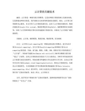 云计算的关键技术.doc