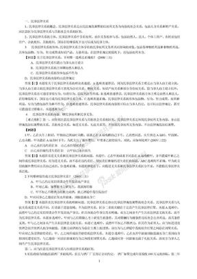 09北大英华系统强化班民法-李仁玉讲义.doc
