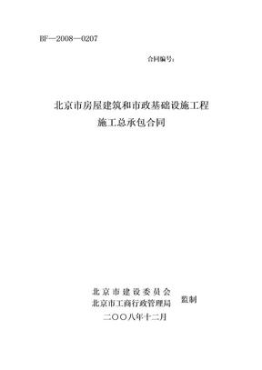 《北京市房屋建筑和市政基础设施工程施工总承包合同》(BF——2008——0207) 范本.doc