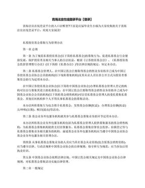 青海法宣在线登录平台【登录】.docx