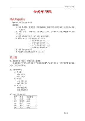 用友技能大赛考前培训练习题.doc
