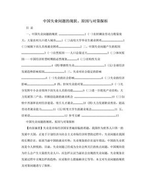 中国失业问题的现状、原因与对策探析.doc