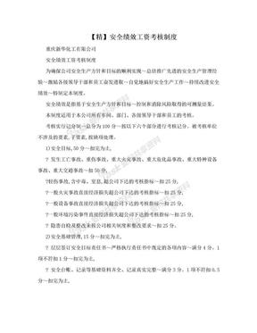 【精】安全绩效工资考核制度.doc