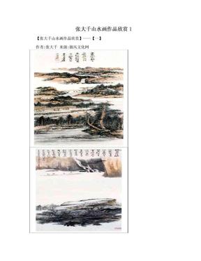 张大千山水画作品欣赏1.doc