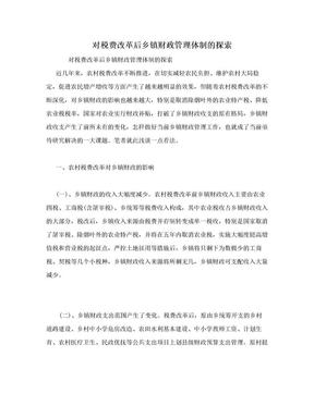 对税费改革后乡镇财政管理体制的探索.doc