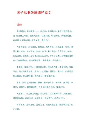 帛书版道德经.doc