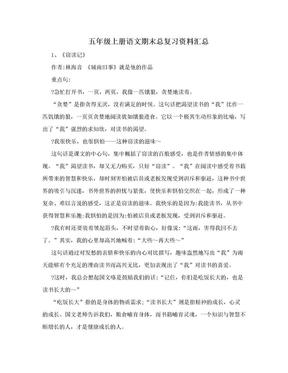 五年级上册语文期末总复习资料汇总.doc