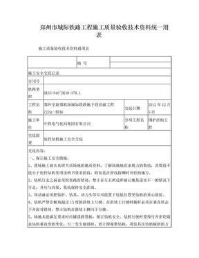 旋挖钻机施工安全交底.doc