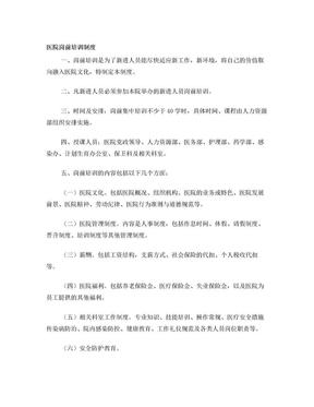 医院岗前培训制度.doc