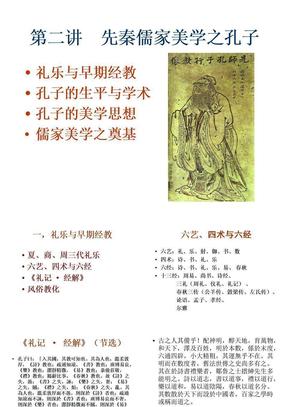 中国美学史2.1.ppt