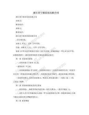 浙江省宁波房屋出租合同.doc