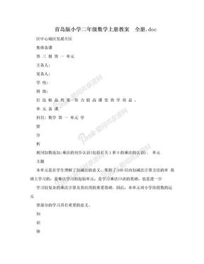 青岛版小学二年级数学上册教案 全册.doc.doc