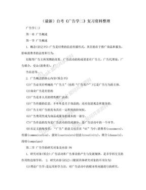 (最新)自考《广告学二》复习资料整理.doc