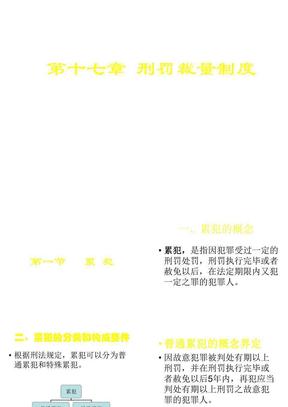 第十七章   刑罚裁量制度.ppt