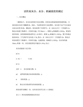 活性炭机械强度测定.doc