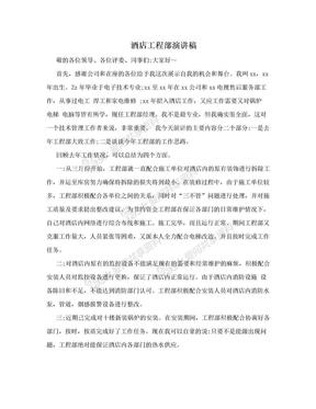 酒店工程部演讲稿.doc