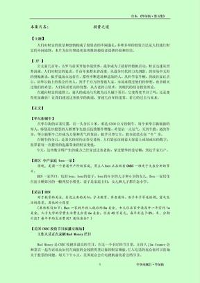 央视大型纪录片_华尔街_解说词5.doc