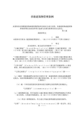 香港建筑物管理條例.docx