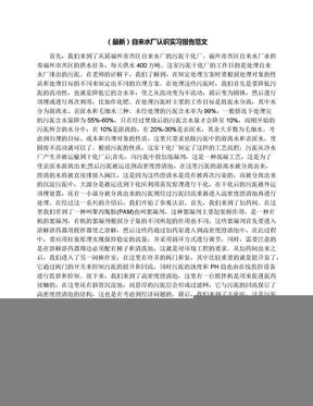(最新)自来水厂认识实习报告范文.docx