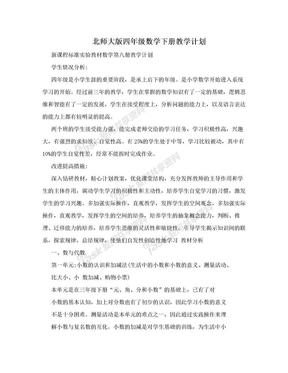 北师大版四年级数学下册教学计划.doc
