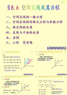 8-6空间直线及其方程.PPT