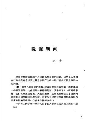晚报新闻  述平.pdf