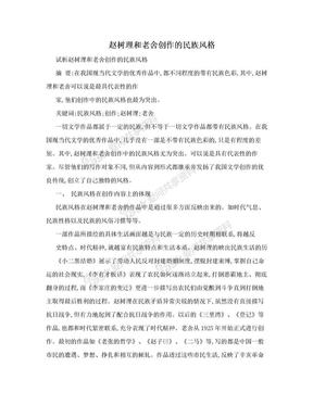 赵树理和老舍创作的民族风格.doc