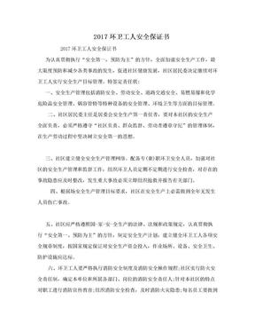 2017环卫工人安全保证书.doc