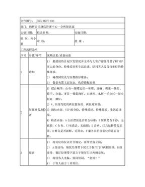会所餐饮流程(VIP接待服务).doc