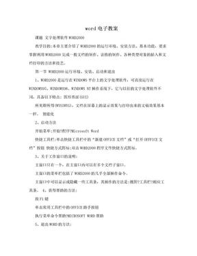 word电子教案.doc