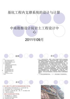 基坑工程内支撑的设计与计算(马郧)2011.09.30.ppt