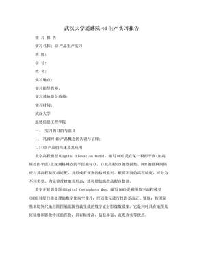 武汉大学遥感院4d生产实习报告.doc