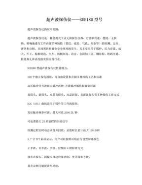 超声波探伤仪探伤资料.doc