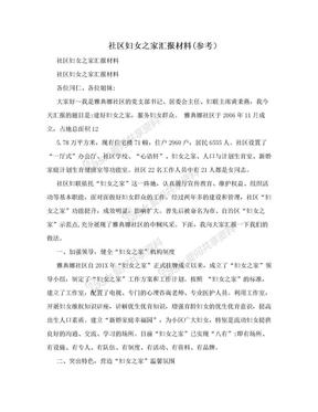 社区妇女之家汇报材料(参考).doc