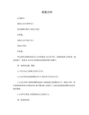 民间借贷合同(标准版).doc