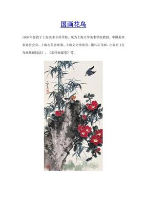 国画花鸟.pdf