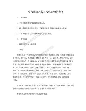 电力系统及其自动化实验报告-微电网.doc