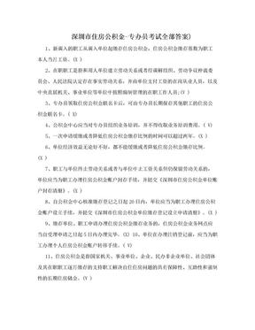 深圳市住房公积金-专办员考试全部答案).doc