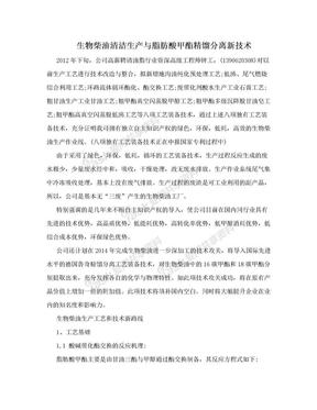 生物柴油清洁生产与脂肪酸甲酯精馏分离新技术.doc