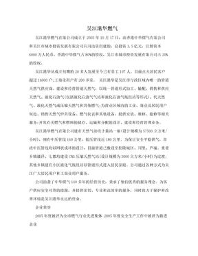 吴江港华燃气.doc