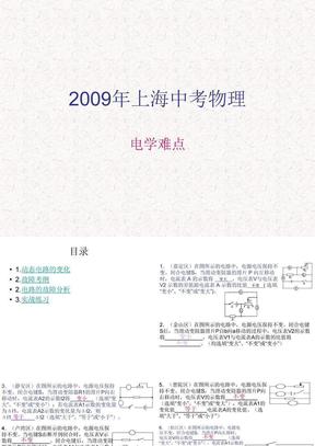 上海中考物理_电学分析+练习.ppt