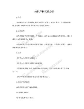 知识产权奖励制度(专利奖励办法).doc