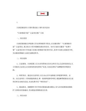 """""""江淮静新书屋""""公益项目推广方案.doc"""