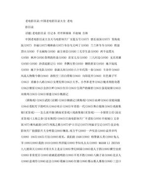老电影目录:中国老电影目录大全 老电影目录.doc