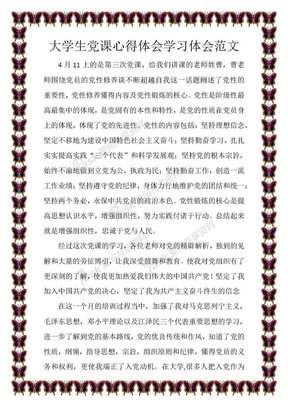 大学生党课心得体会学习体会范文.docx