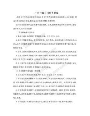 广告传媒公司财务制度.doc
